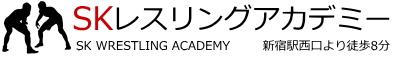 SKレスリングアカデミー @東京都新宿区